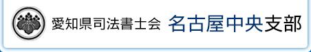 愛知県司法書士会 名古屋中央支部