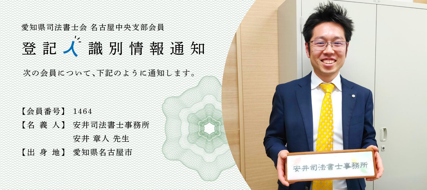 安井 章人 先生