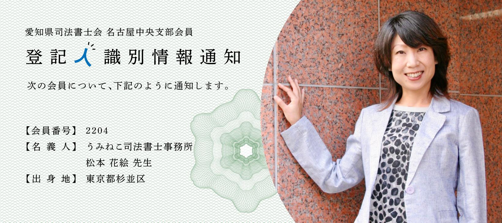 松本 花絵 先生