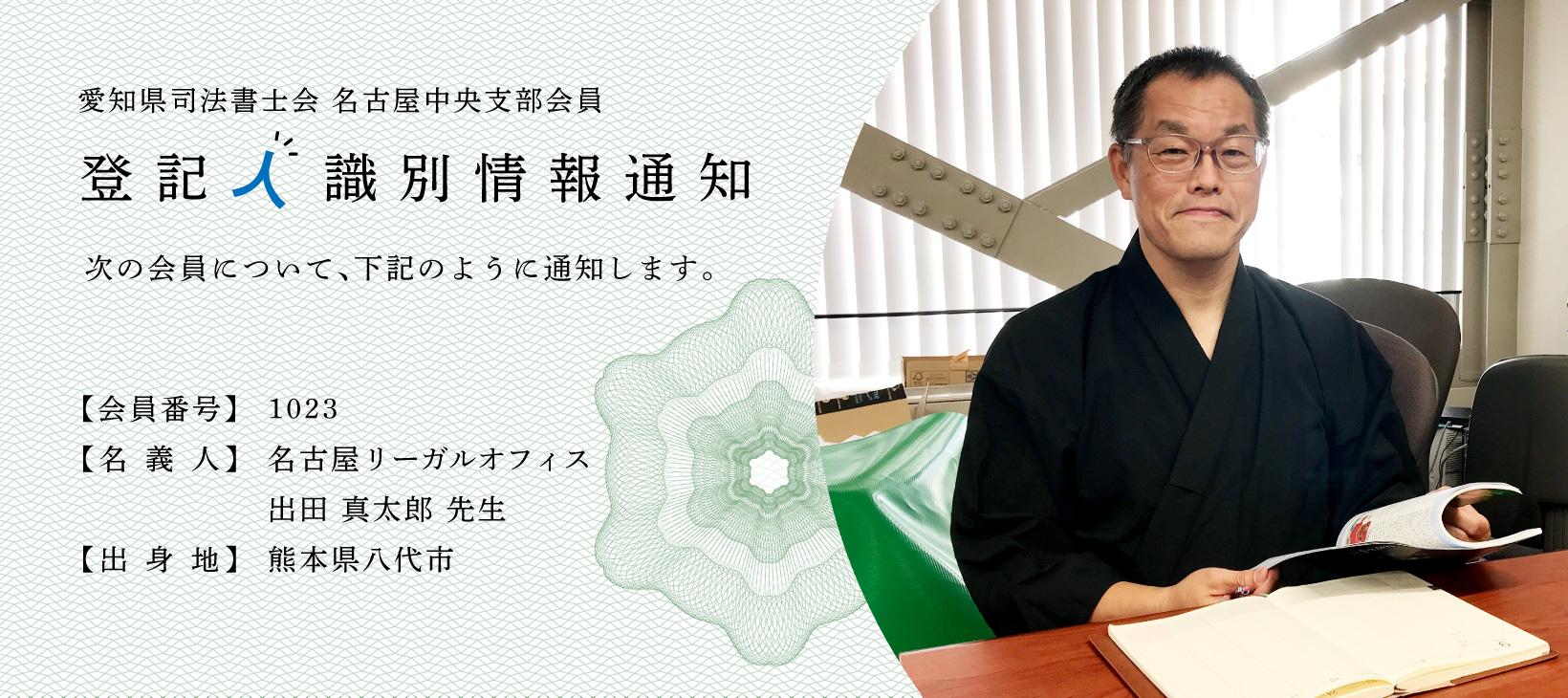 出田 真太郎 先生